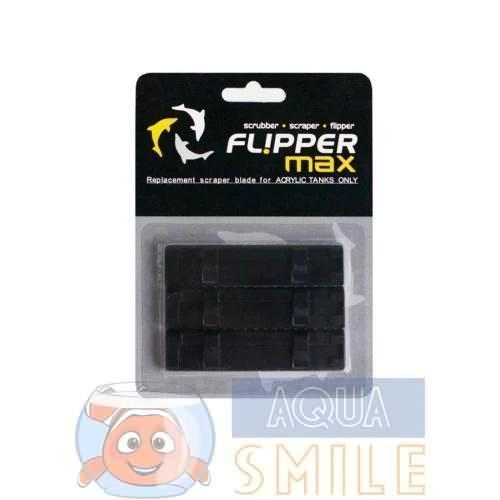Сменные насадки для скребка FLIPPER MAX