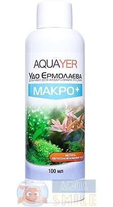 Удобрение для аквариумных растений AQUAYER Удо Ермолаева МАКРО плюс