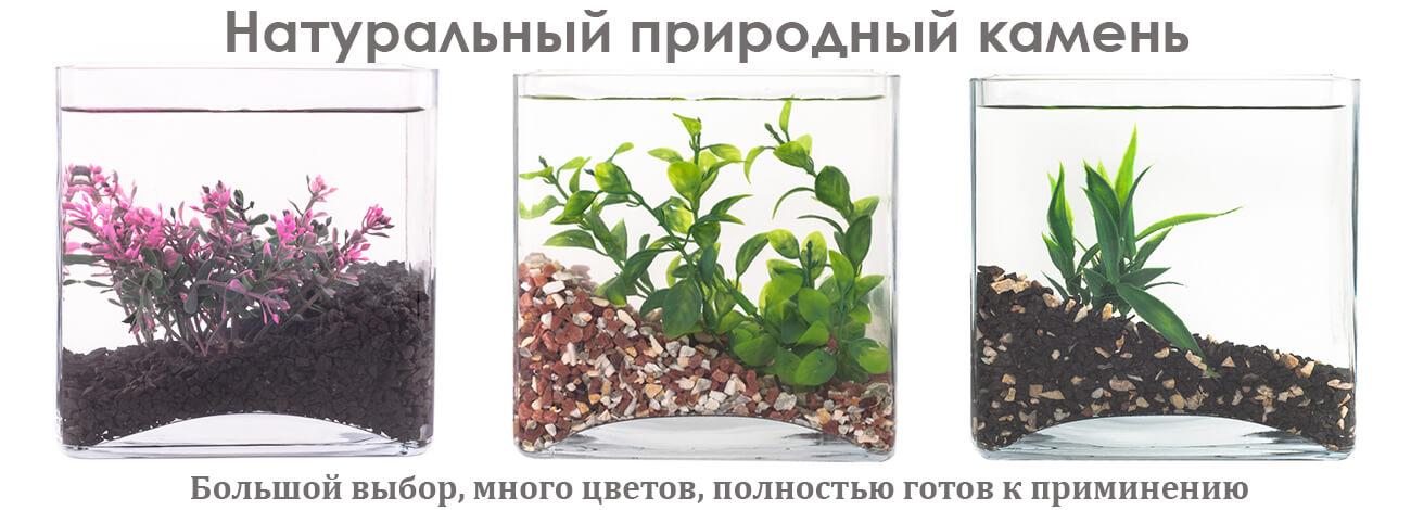 грунты для аквариума баннер