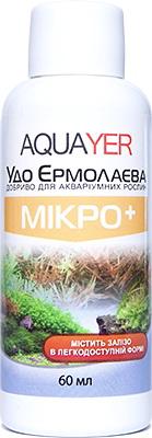 Удобрение для аквариумных растений AQUAYER Удо Ермолаева МИКРО плюс